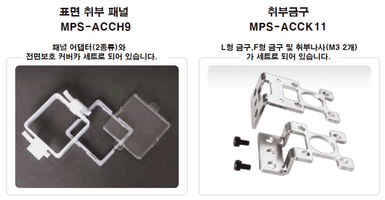 mps-35_option_ko